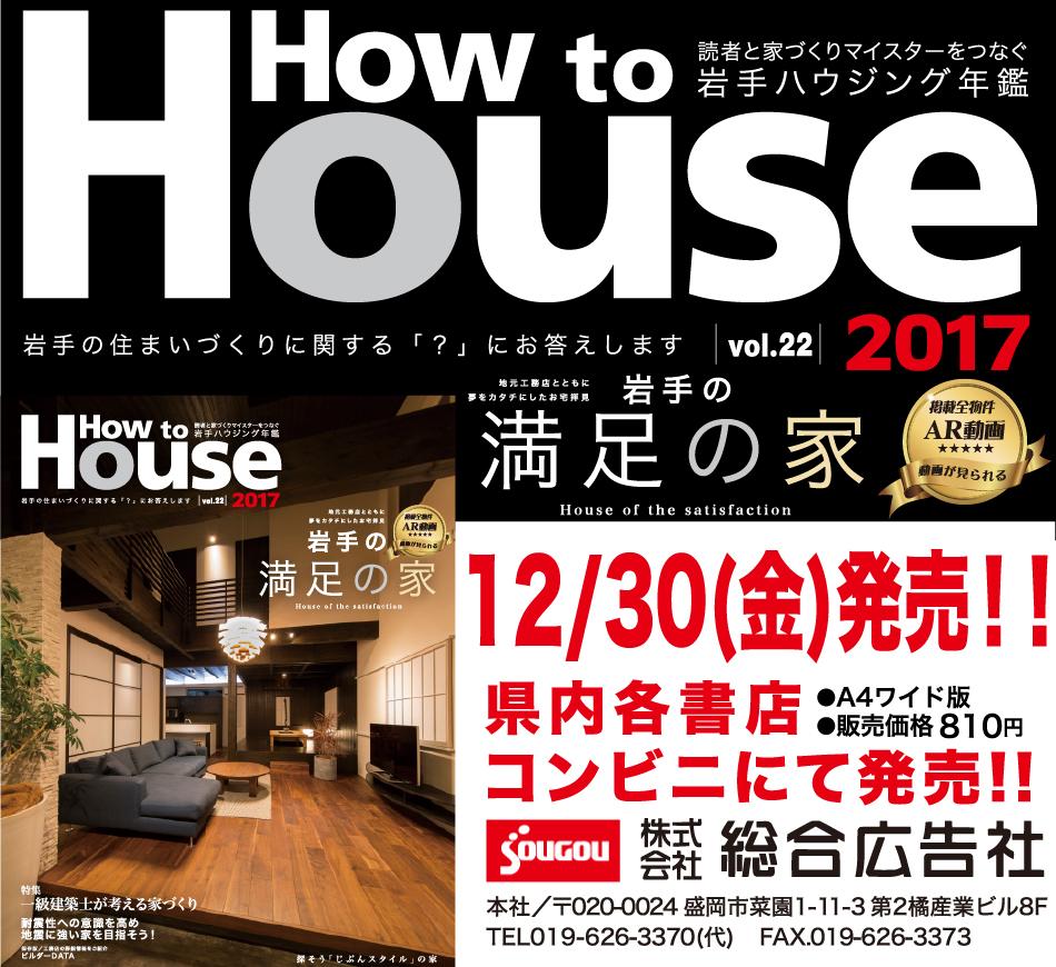 HowtoHouse2017