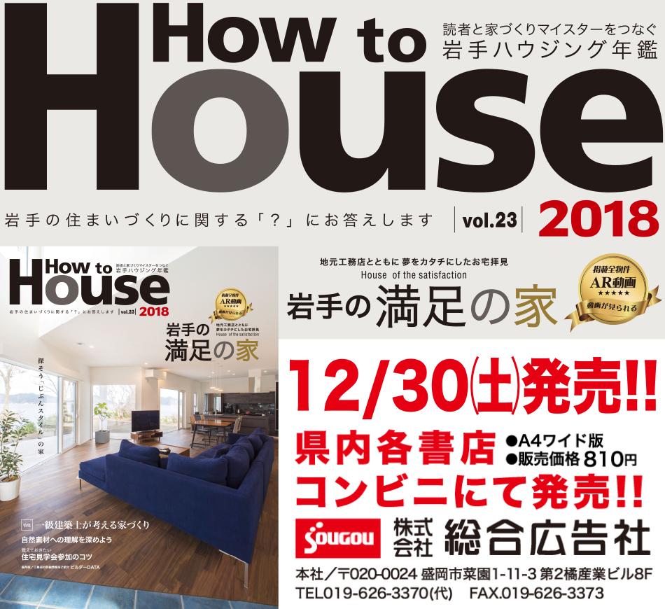 HowtoHouse2018
